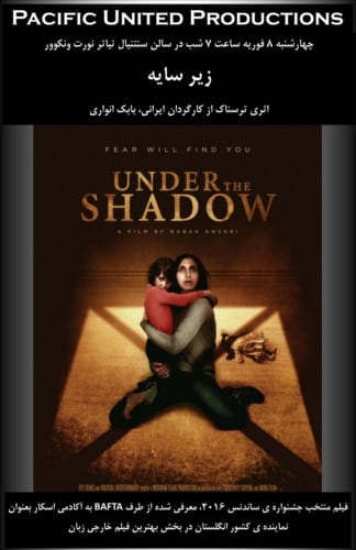 Under The Shadow a Movie at the Centennial Theatre North Vancouver